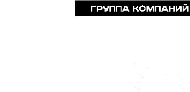 Группа компаний Эдис